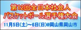 03.社会人選手権