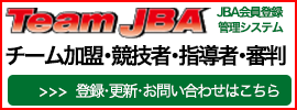 95.TeamJBAお問い合わせはこちら