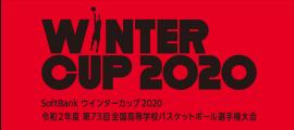 001.SoftBank ウインターカップ2020 特設サイト