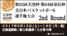 02.全日本バスケットボール選手権大会