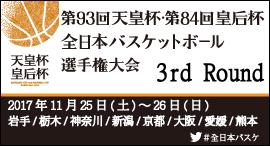 15.全日本バスケットボール選手権大会