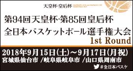 04.天皇杯・皇后杯全日本バスケットボール選手権大会2018-19